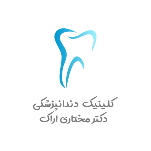 کلینیک دندانپزشکی دکتر مختاری اراک