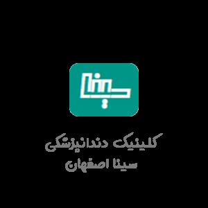 دندانپزشکی سینا اصفهان