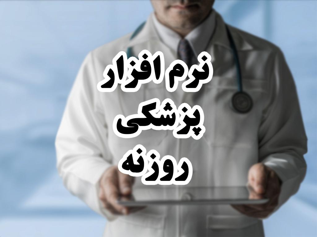 نرم افزار جامع پزشکی