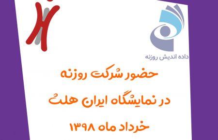 حضور شرکت روزنه در نمایشگاه ایران هلث 98