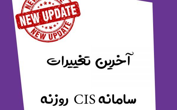 آخرین تغییرات سامانه CIS  مرداد 1398