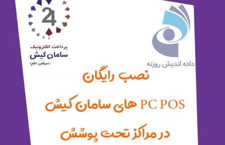 نصب رایگان PC POS  اسفند ماه 1398