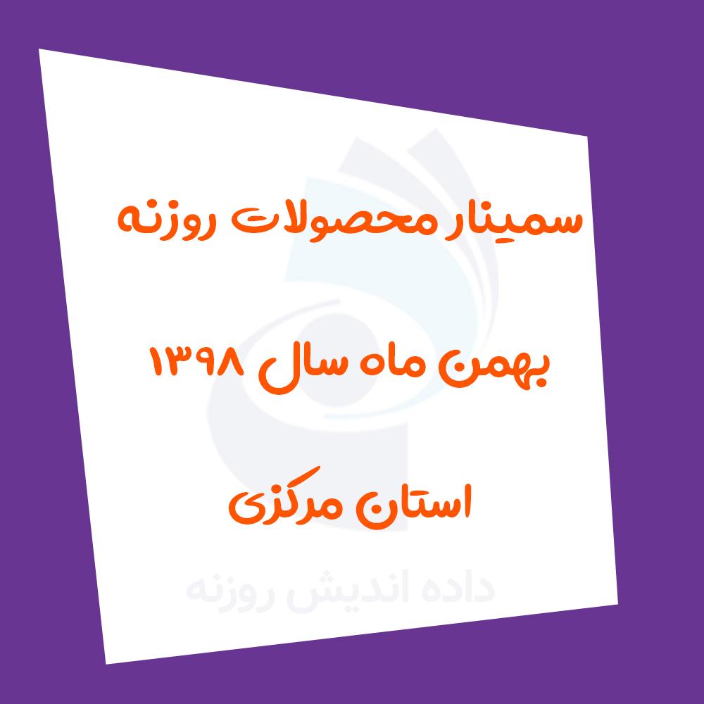 سمینار بهمن ماه 1398 استان مرکزی